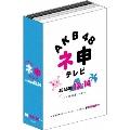 AKB48 ネ申テレビ シーズン13&シーズン14