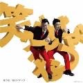 笑うな [CD+DVD]<初回盤>