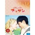 連続テレビ小説 マッサン 完全版 Blu-ray BOX3