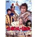 奇巌城の冒険