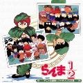 決定盤 らんま1/2 アニメ主題歌&キャラソン大全集