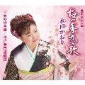 梅の香恋歌/女の日本海/水戸黄門漫遊記