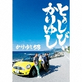 10周年記念ベストアルバム「とぅしびぃ、かりゆし」 [2CD+DVD]<初回受注限定盤>