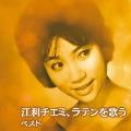 江利チエミ、ラテンを歌う ベスト