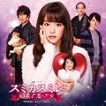 テレビ朝日系 金曜ナイトドラマ スミカスミレ 45歳若返った女 オリジナルサウンドトラック