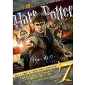 ハリー・ポッターと死の秘宝 PART2 コレクターズ・エディション