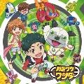 カミワザ・ワンダ SONG COLLECTION~ワンダナンダ!?~ [CD+DVD]<通常盤>
