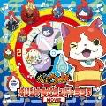 妖怪ウォッチ オリジナルサウンドトラック MOVIE CD