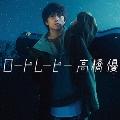 ロードムービー [CD+DVD]<期間限定盤>