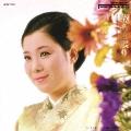 歌ある限り 島倉千代子 歌手生活15周年記念