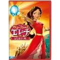 アバローのプリンセス エレナ/はじまりの朝 (デジタルコピー付き) DVD