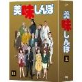 美味しんぼ DVD-BOXIII