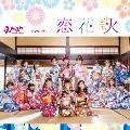 チアリーダー/恋花火 [CD+DVD]<通常盤>