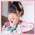 チアリーダー/恋花火 (鈴木瞳美ソロジャケットver)
