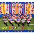 チアリーダー/恋花火 [CD+VRビューアー(専用メガネ)]<初回生産限定盤>