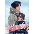 男と女 デラックス版 DVD