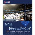 あの日、侍がいたグラウンド 〜2017 WORLD BASEBALL CLASSIC TM〜【DVD】[TCED-3665][DVD] 製品画像