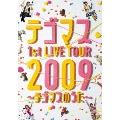 テゴマス 1st LIVE TOUR 2009~テゴマスのうた~<通常盤>