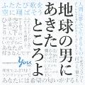 地球の男にあきたところよ~阿久悠リスペクト・アルバム<通常盤>