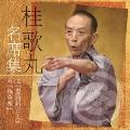 桂歌丸 名席集 4 髪結新三(上)/鍋草履