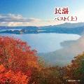 民謡 ベスト(上)