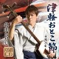 津軽おとこ節/津軽哀歌 [CD+DVD]