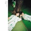 泣きたいくらい (A) [CD+DVD]<初回限定盤>