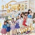 早送りカレンダー [CD+DVD]<TYPE-A/初回限定仕様>