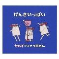 げんきいっぱい [CD+DVD]<初回限定盤>