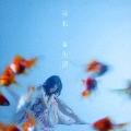 金魚涙。 [CD+DVD]