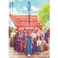 ちはやふる -結び- 通常版 [Blu-ray Disc+DVD]