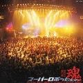 """スーパーロボット魂2003 """"春の陣"""" ライブCD"""