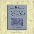 J.S.バッハ:マタイ受難曲 BWV244<限定盤>
