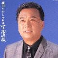 細川たかし全曲集/下北漁歌
