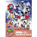 東映特撮ヒーロー THE MOVIE VOL.5<期間限定版>
