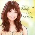 The Reborn Songs ~すずらん~