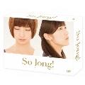 So long! Blu-ray BOX 豪華版 Team A パッケージver.<初回生産限定版>