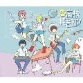 レッツゴー!高校軽音部! [2CD+CD-ROM]