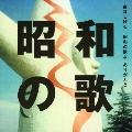 昭和の歌よ、ありがとう [CD+DVD]