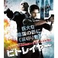 ビトレイヤー ブルーレイ&DVDセット [Blu-ray Disc+DVD]<初回限定生産版>
