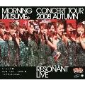 モーニング娘。コンサートツアー2008秋~リゾナント LIVE~