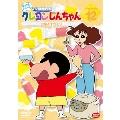 クレヨンしんちゃん TV版傑作選 第10期シリーズ 12 ごはんをたくゾ