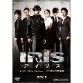 アイリス ノーカット完全版 期間限定スペシャル・プライス DVD-BOX II<期間限定版>