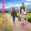 カラアゲ☆USA オリジナル・サウンドトラック