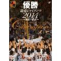優勝 読売ジャイアンツ2014~気高き雄志~