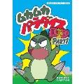 ムカムカパラダイス DVD-BOX デジタルリマスター版 Part1