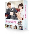 近キョリ恋愛 DVD豪華版<初回限定生産版>