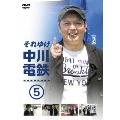 それゆけ中川電鉄5
