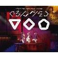 Perfume 5th Tour 2014 「ぐるんぐるん」 [2Blu-ray Disc+フォトブックレット]<初回限定盤>