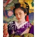 花宵道中 特別限定版 [Blu-ray Disc+DVD]